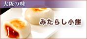 大阪の味みたらし小餅