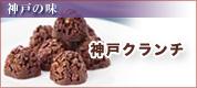 神戸の味神戸クランチ